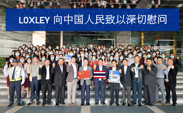 Loxley send their hearts to Wuhan to overcome the crisis